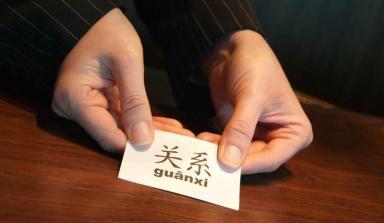 Guanxi (1-16)